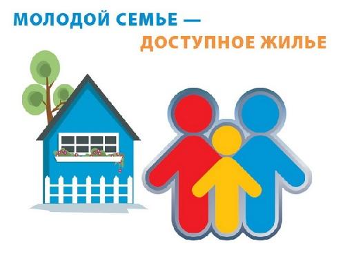 Программа доступное жилье для молодой российской семьи