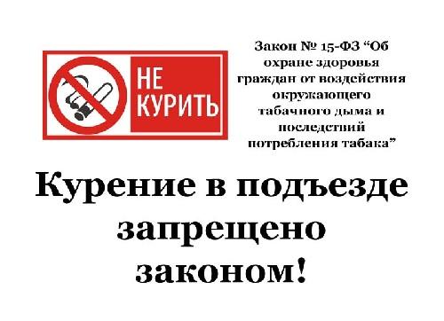 Запрет курения в подъездах жилых многоквартирных домов