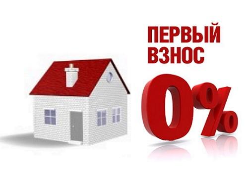 Квартиры в ипотеку без первоначального взноса, как купить молодой семье?
