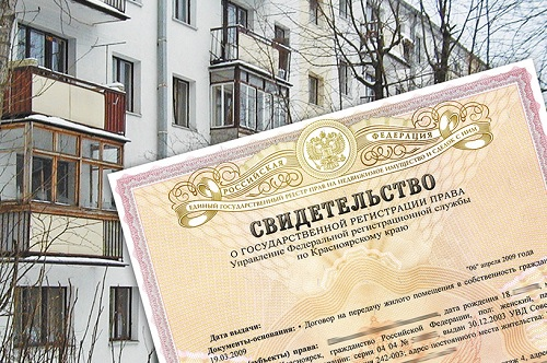 Когда можно выгодно продавать квартиру, после приватизации